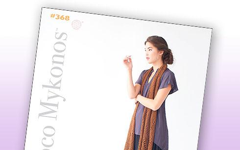 Booklet #368, Berroco Mykonos™
